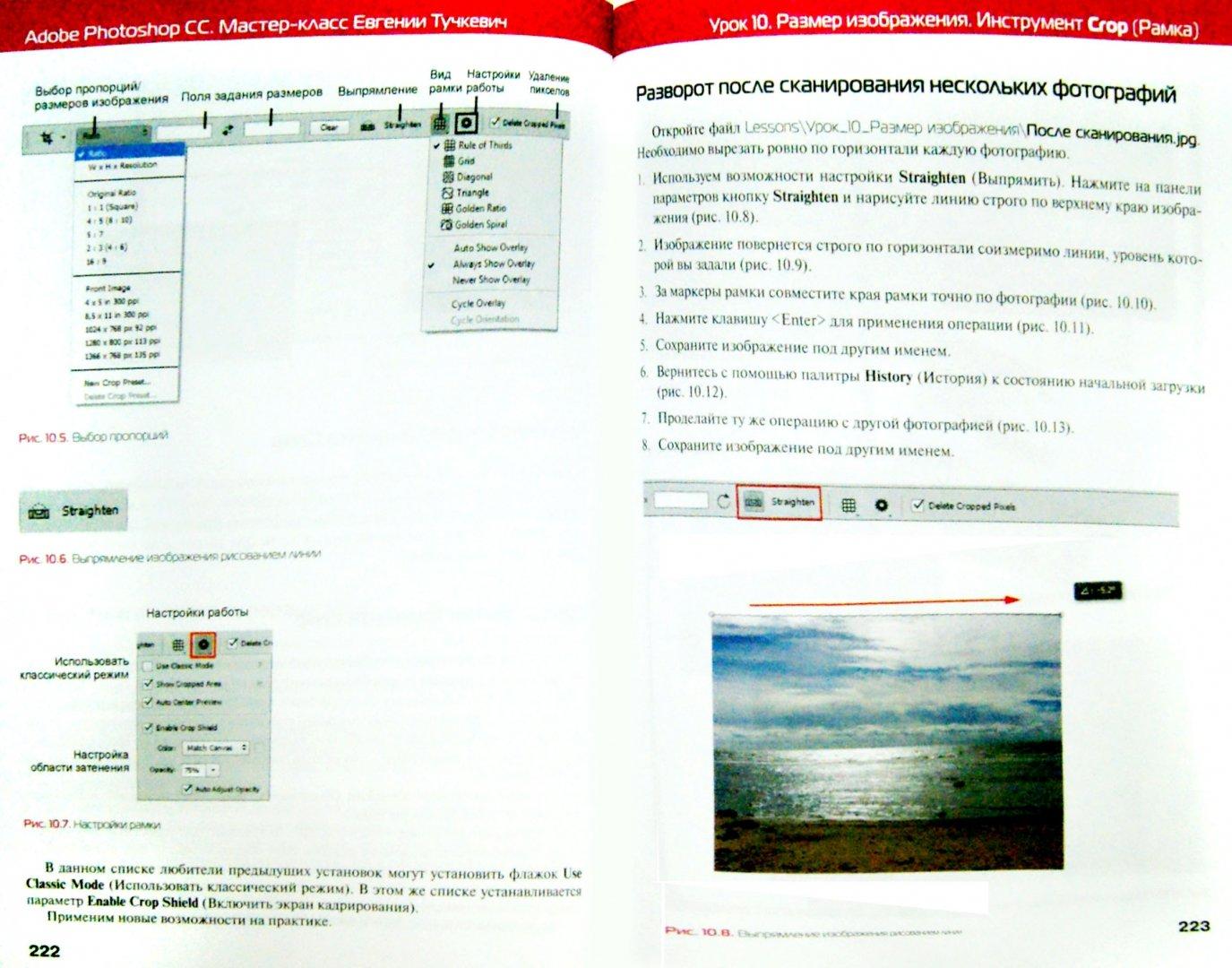 Иллюстрация 1 из 8 для Adobe Photoshop CС. Мастер-класс Евгении Тучкевич - Евгения Тучкевич | Лабиринт - книги. Источник: Лабиринт