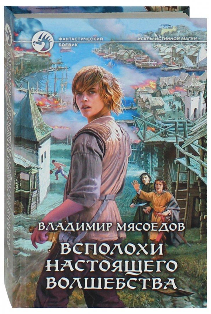 Иллюстрация 1 из 29 для Всполохи настоящего волшебства - Владимир Мясоедов | Лабиринт - книги. Источник: Лабиринт