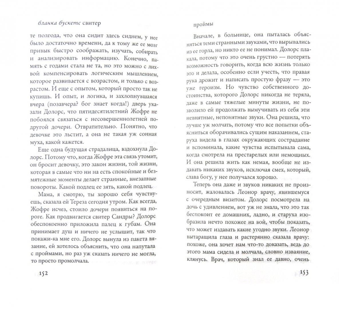 Иллюстрация 1 из 27 для Свитер - Бланка Бускетс   Лабиринт - книги. Источник: Лабиринт