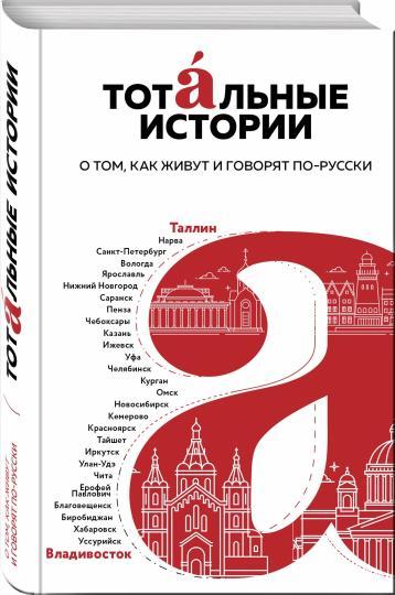 """Книга: """"Тотальные истории. Язык и культура разных уголков России ..."""