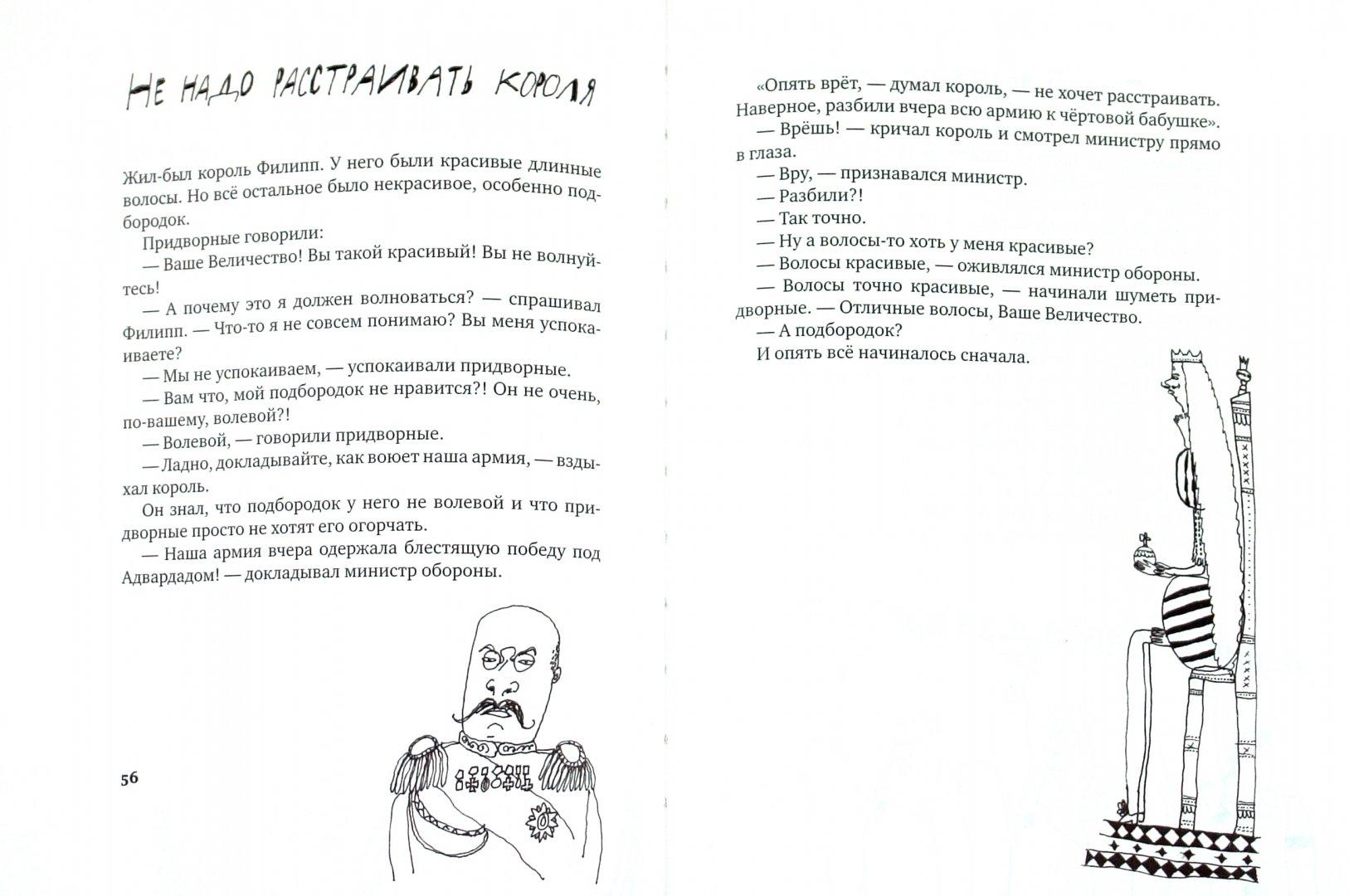 Иллюстрация 1 из 44 для В честь короля - Артур Гиваргизов   Лабиринт - книги. Источник: Лабиринт