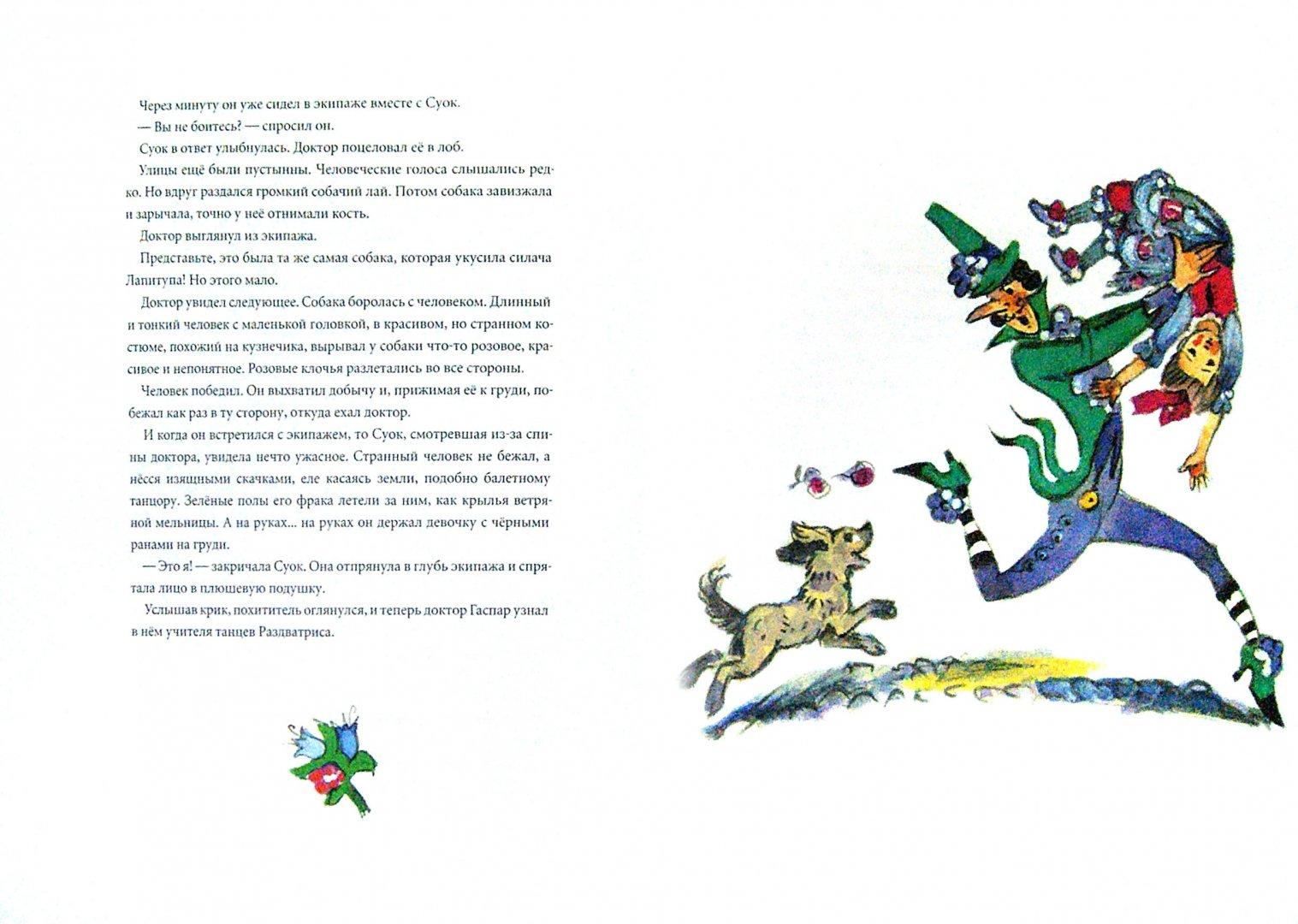 Иллюстрация 1 из 25 для Три Толстяка - Юрий Олеша | Лабиринт - книги. Источник: Лабиринт