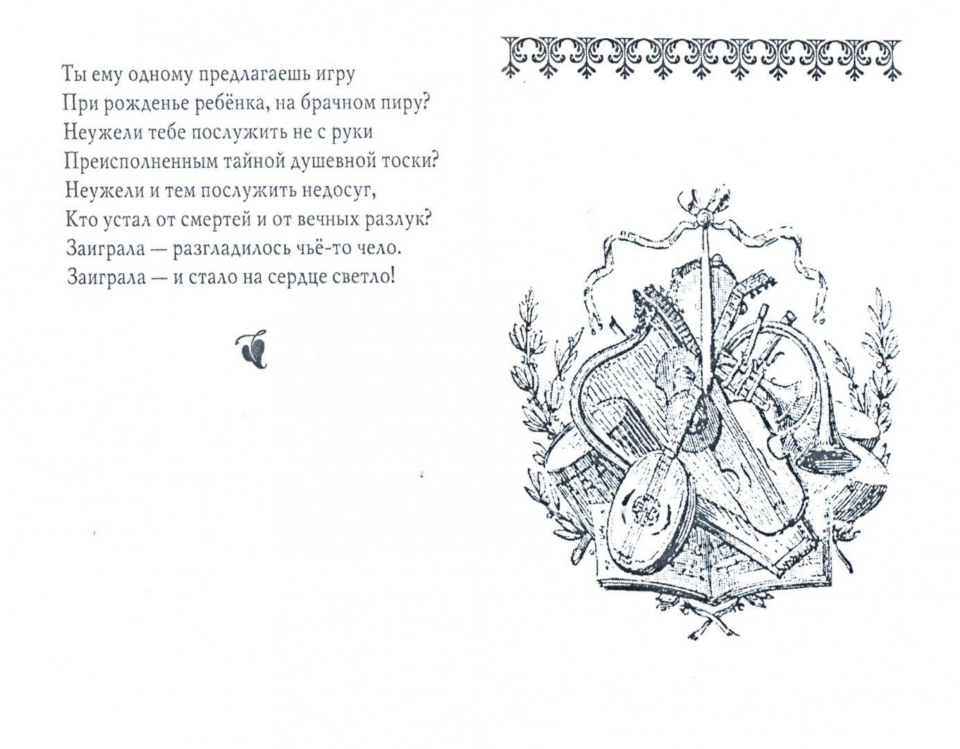 Иллюстрация 1 из 20 для Английская миниатюрная поэзия - Китс, Шекспир, Дэвис, Кэрролл, Свифт, Мур, Киплинг, Дойл, Байрон, Бернс, Теккерей | Лабиринт - книги. Источник: Лабиринт