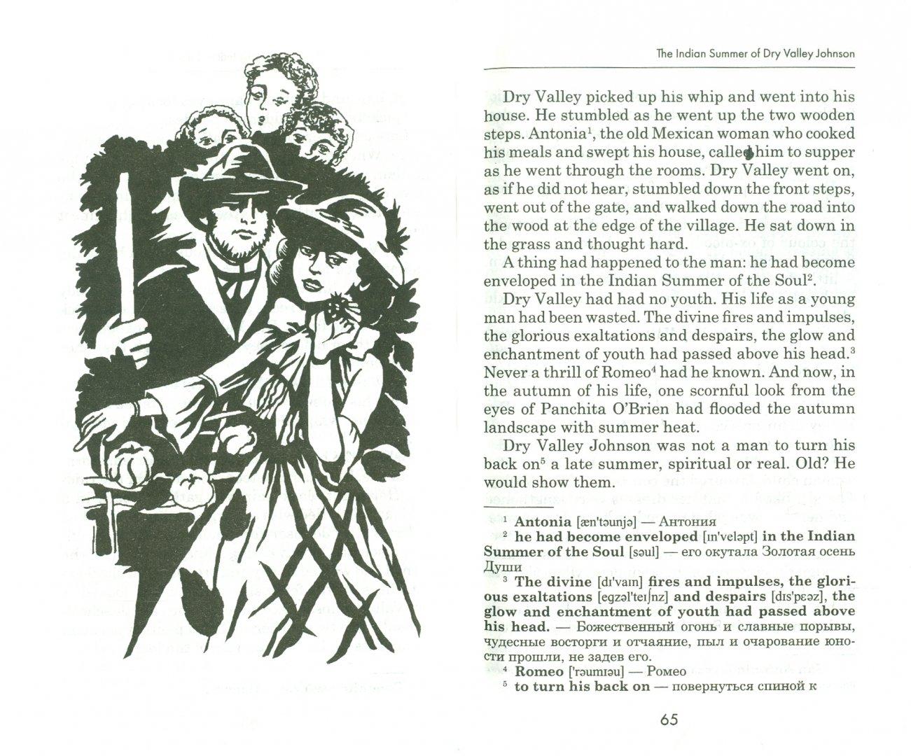 Иллюстрация 1 из 7 для Рассказы. Книга для чтения на английском языке с упражнениями. Адаптированная - Генри О. | Лабиринт - книги. Источник: Лабиринт