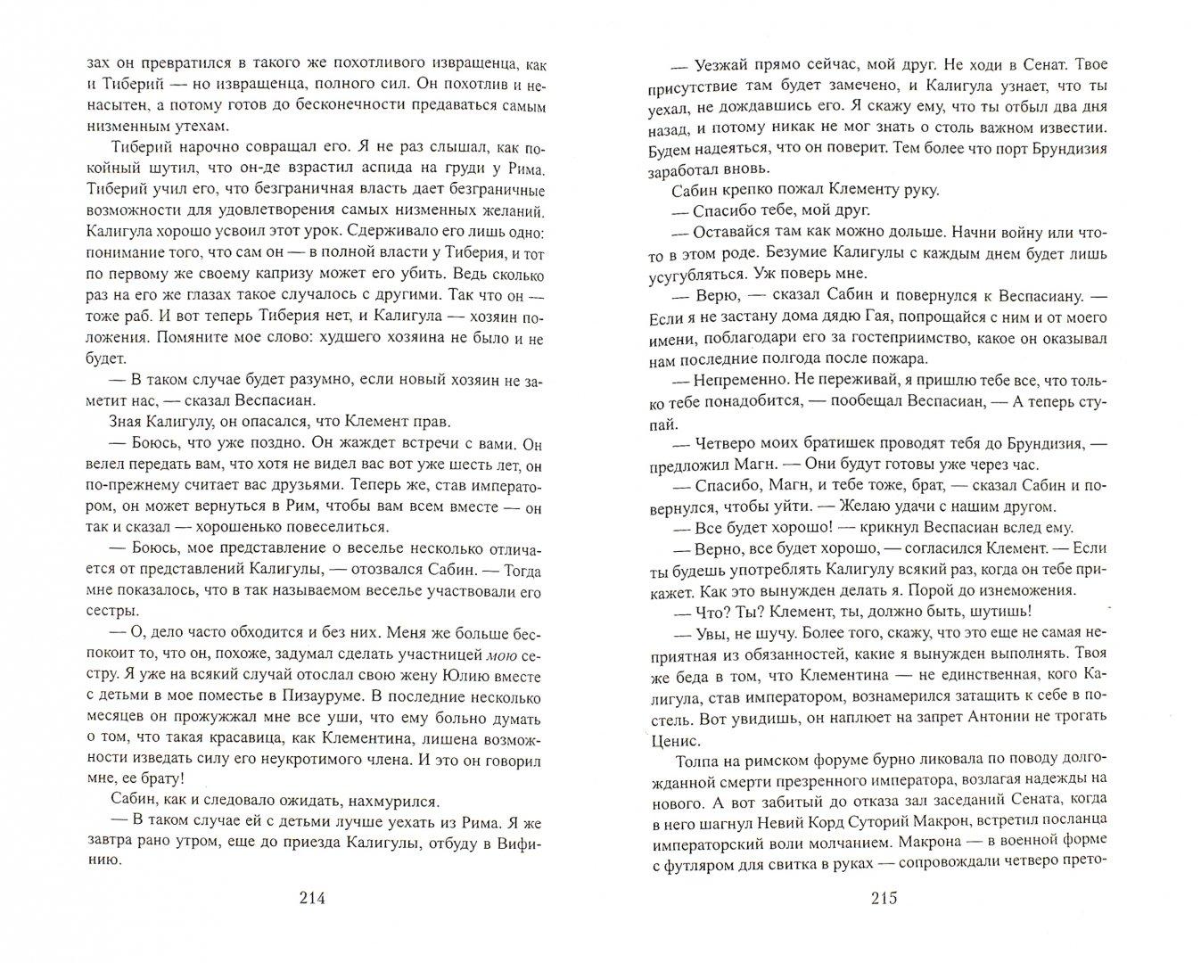Иллюстрация 1 из 12 для Веспасиан. Фальшивый бог Рима - Роберт Фаббри | Лабиринт - книги. Источник: Лабиринт