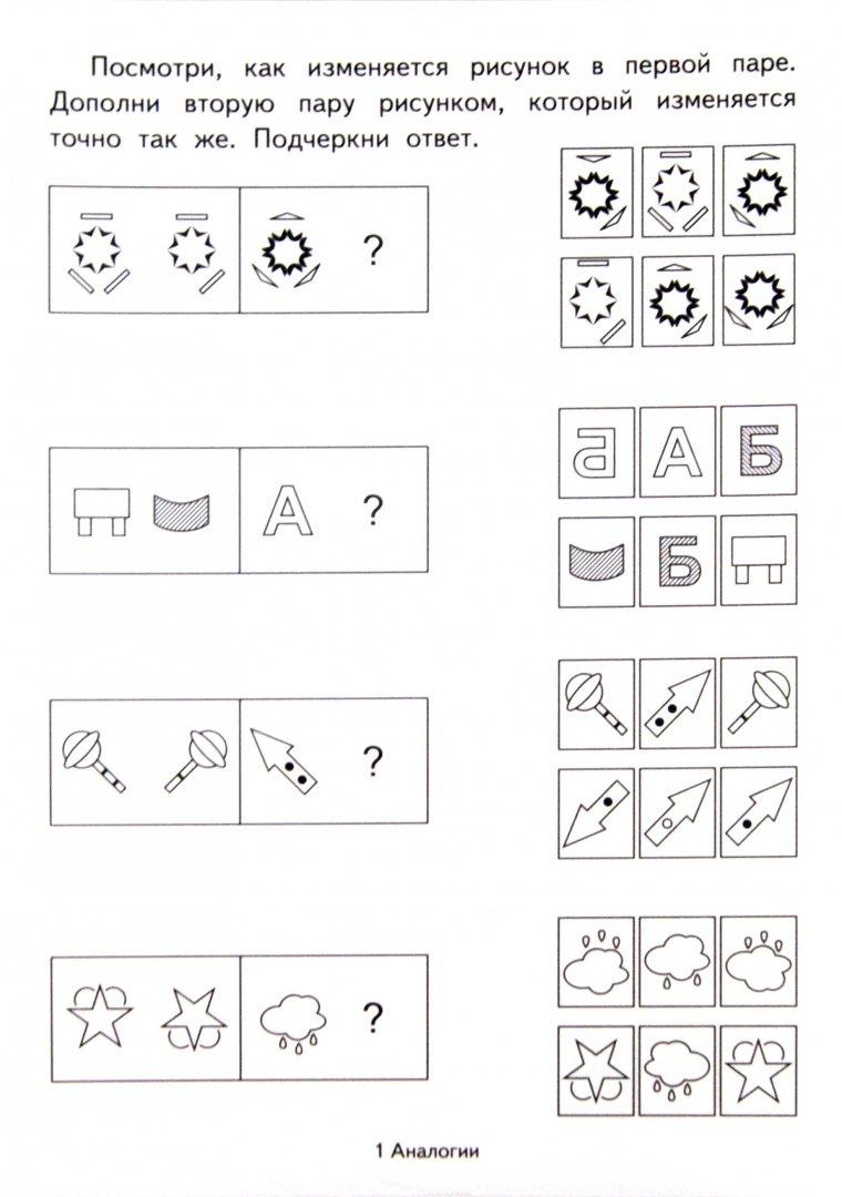 Иллюстрация 1 из 12 для Аналогии   Лабиринт - книги. Источник: Лабиринт