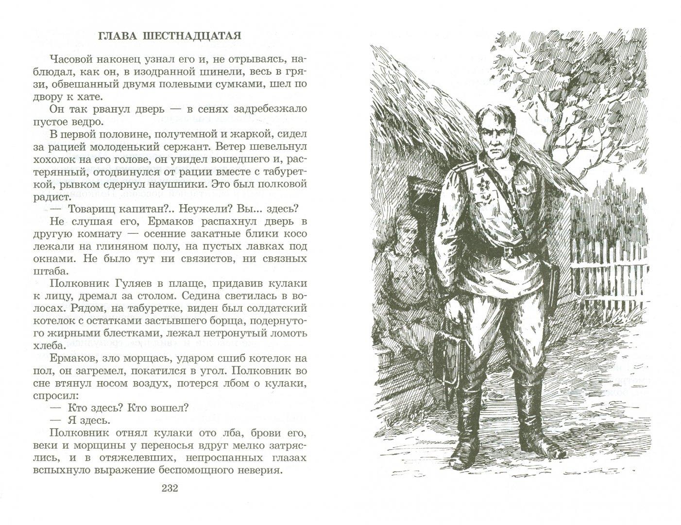 Иллюстрация 1 из 31 для Батальоны просят огня - Юрий Бондарев   Лабиринт - книги. Источник: Лабиринт