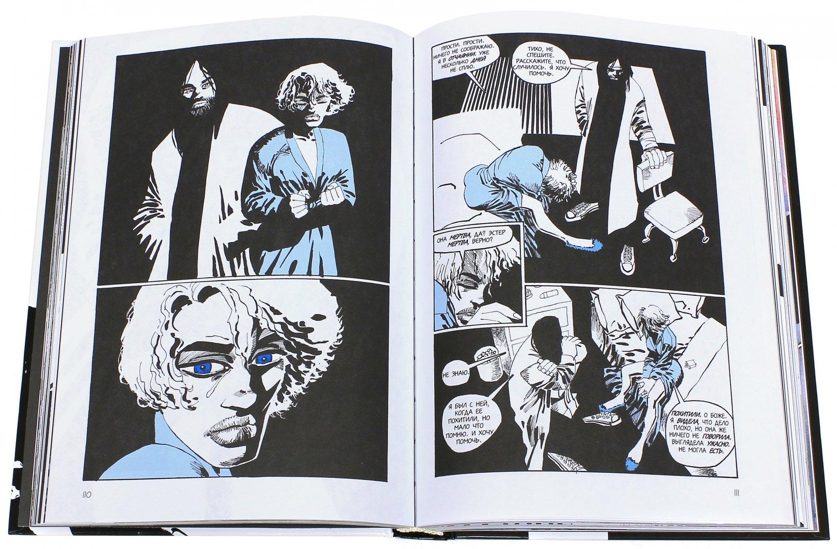 Иллюстрация 1 из 22 для Город Грехов 7. В ад и обратно - Фрэнк Миллер   Лабиринт - книги. Источник: Лабиринт