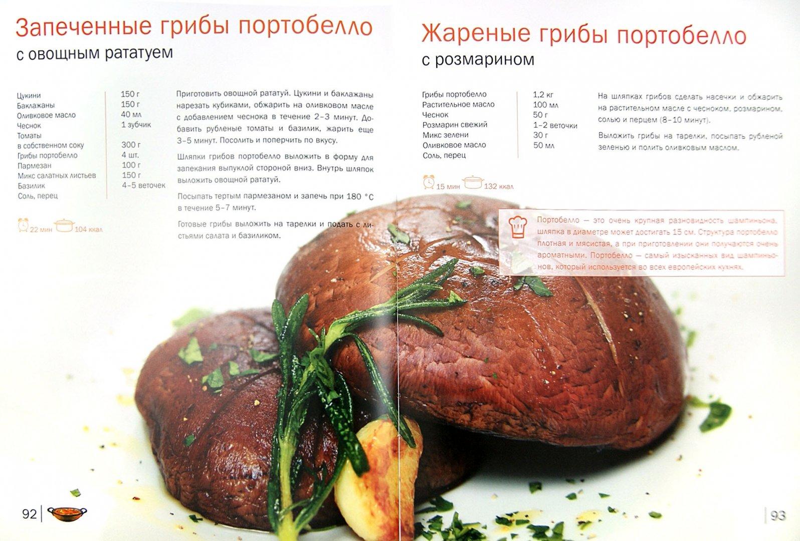 Иллюстрация 1 из 6 для Готовим грибы | Лабиринт - книги. Источник: Лабиринт