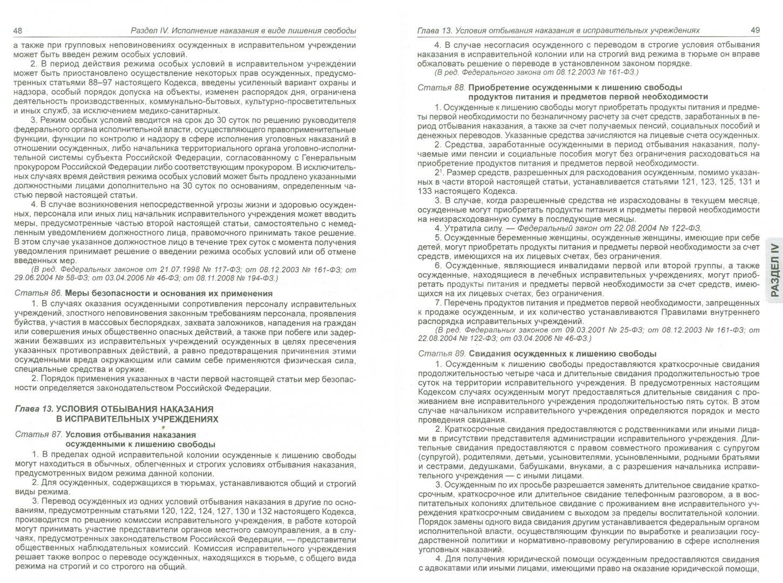 Иллюстрация 1 из 2 для Уголовно-исполнительный кодекс Российской Федерации по состоянию на 1 октября 2012 года | Лабиринт - книги. Источник: Лабиринт
