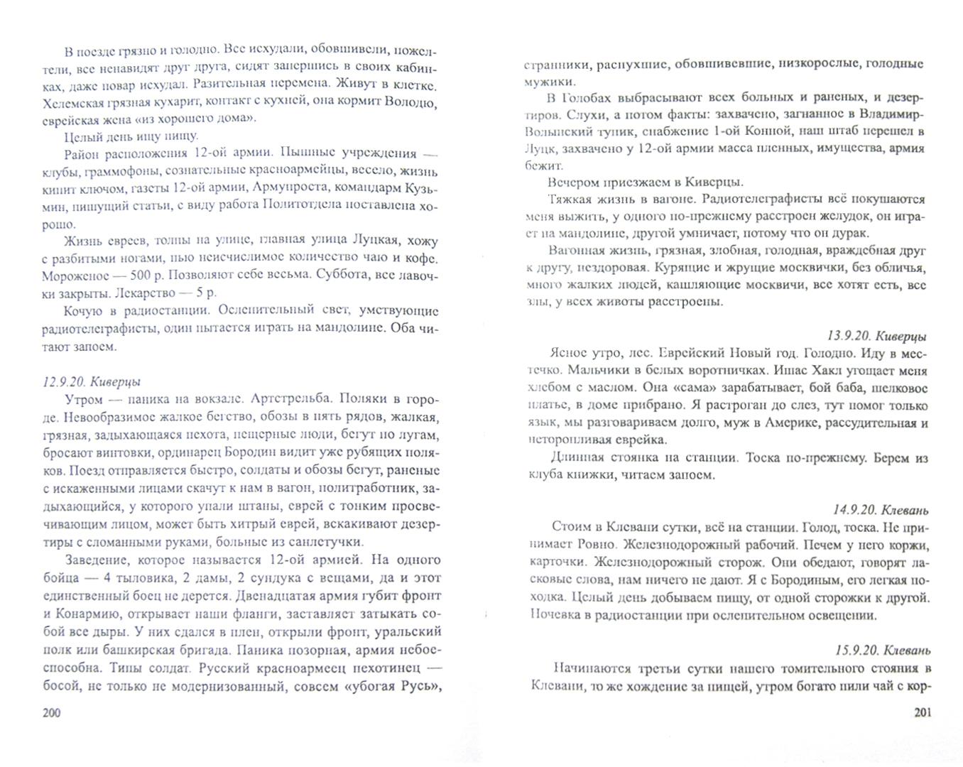 Иллюстрация 1 из 6 для Одесские рассказы - Исаак Бабель | Лабиринт - книги. Источник: Лабиринт