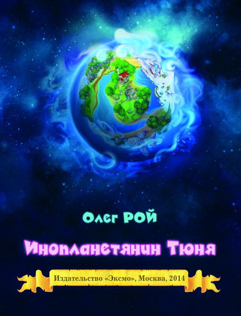 Иллюстрация 1 из 28 для Инопланетянин Тюня - Олег Рой | Лабиринт - книги. Источник: Лабиринт