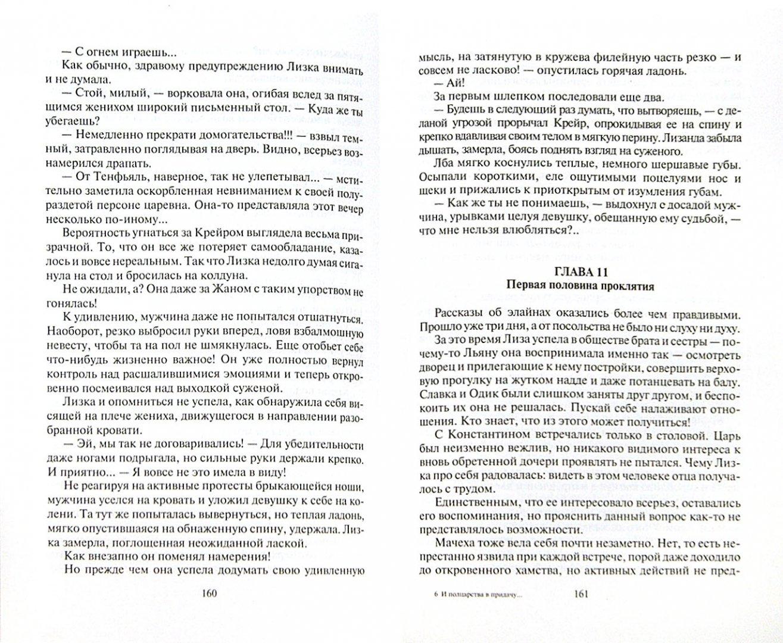 Иллюстрация 1 из 8 для И полцарства в придачу… - Катерина Полянская | Лабиринт - книги. Источник: Лабиринт