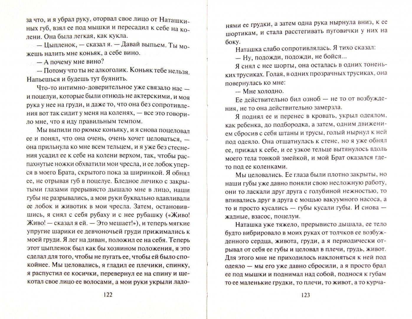 Иллюстрация 1 из 7 для Россия в постели - Эдуард Тополь   Лабиринт - книги. Источник: Лабиринт