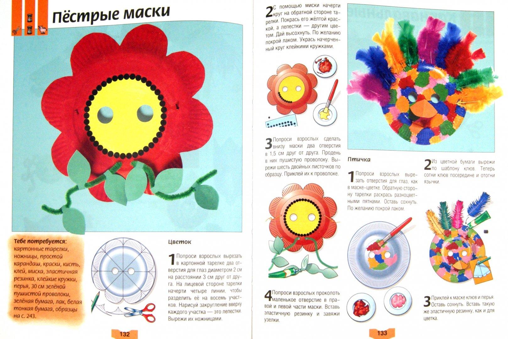 Иллюстрация 1 из 17 для Энциклопедия поделок для малышей   Лабиринт - книги. Источник: Лабиринт
