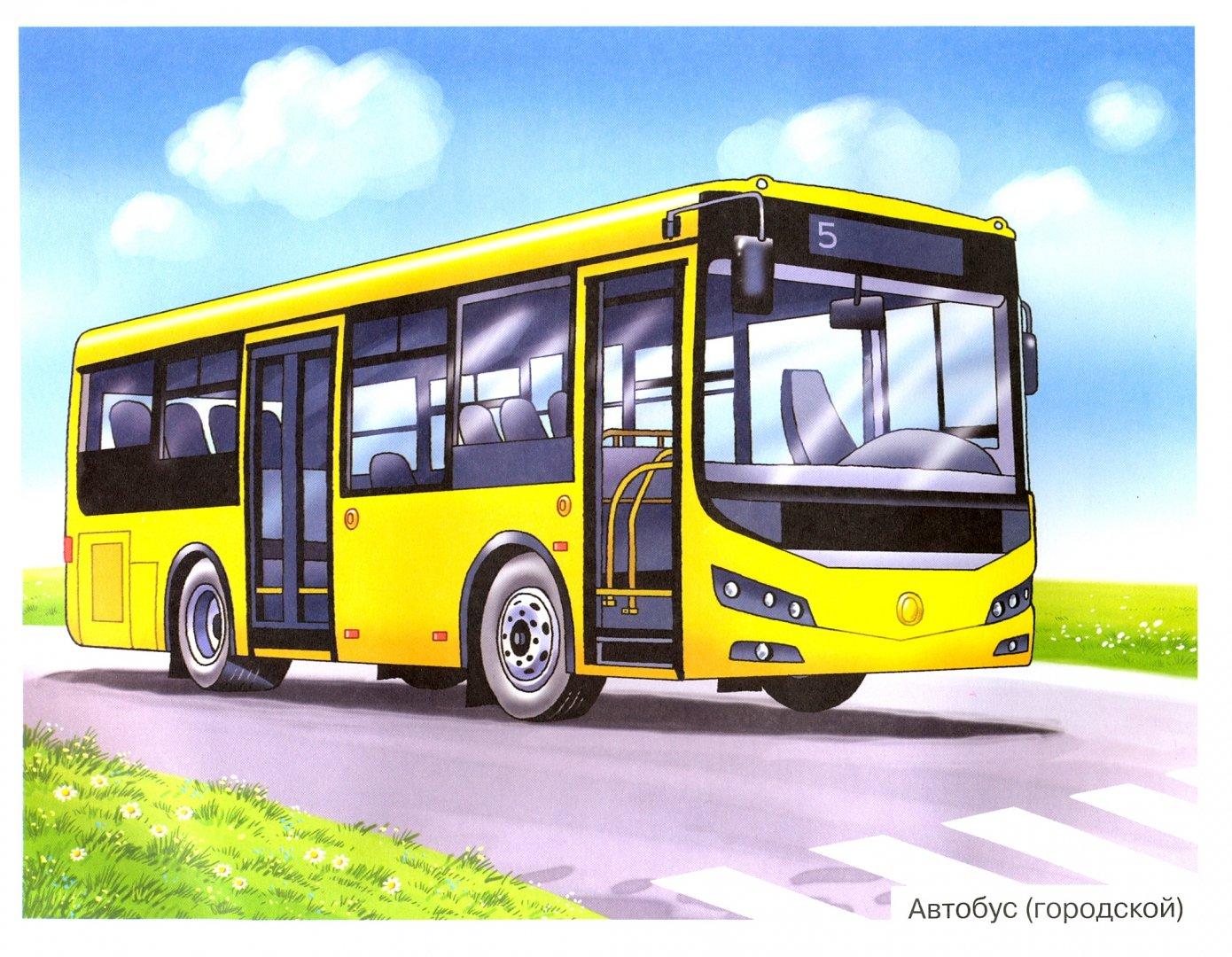 Детские автобусы картинки