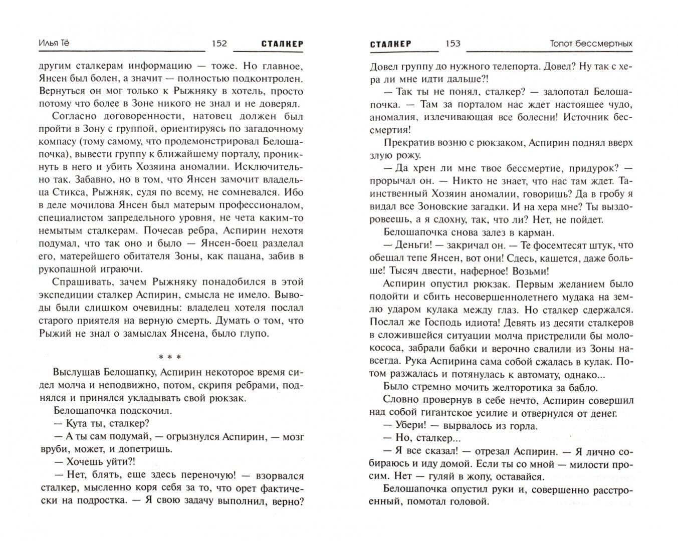 Иллюстрация 1 из 24 для Радиант Пильмана: Топот бессмертных - Илья Тё | Лабиринт - книги. Источник: Лабиринт