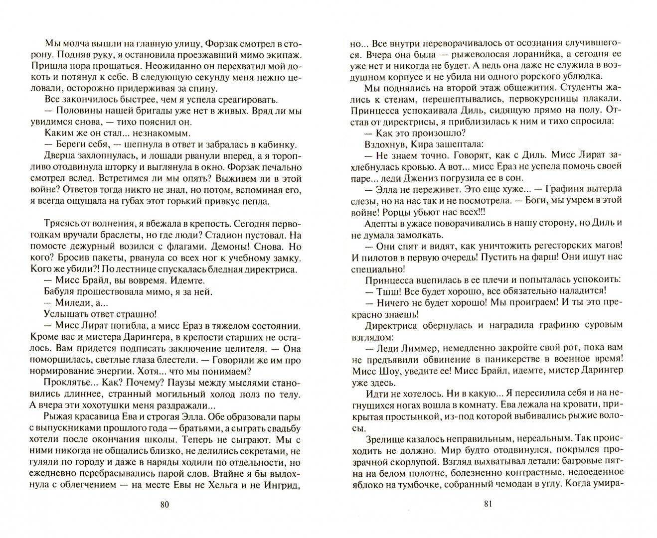 Иллюстрация 1 из 28 для Мастер полета - Мария Быстрова | Лабиринт - книги. Источник: Лабиринт