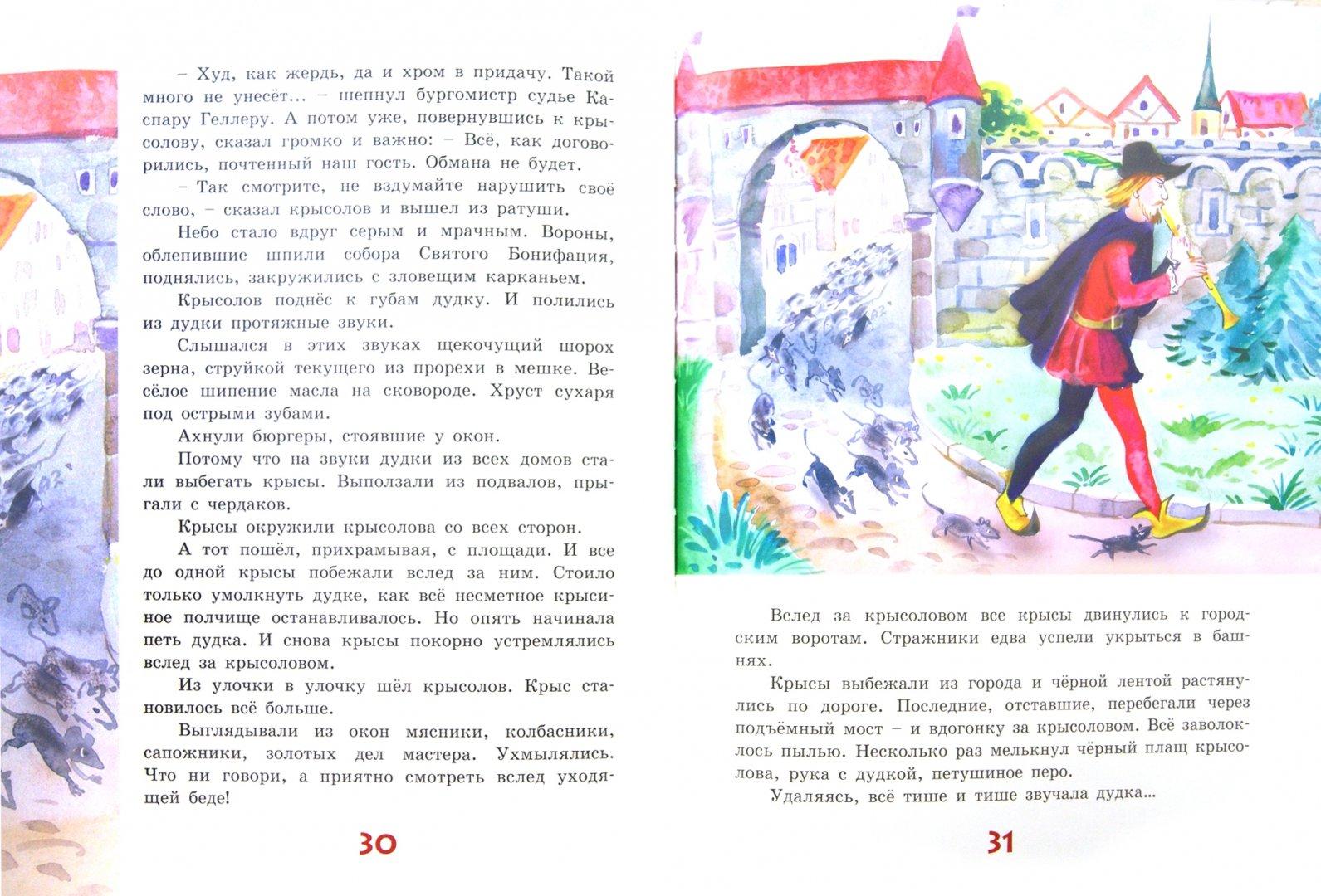 Иллюстрация 1 из 44 для Легенды Европы: Летучий Голландец. Гамельнский Крысолов. Лорелея | Лабиринт - книги. Источник: Лабиринт