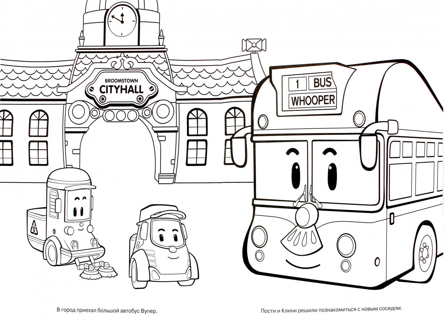 иллюстрация 1 из 1 для волшебная раскраска робокар поли и
