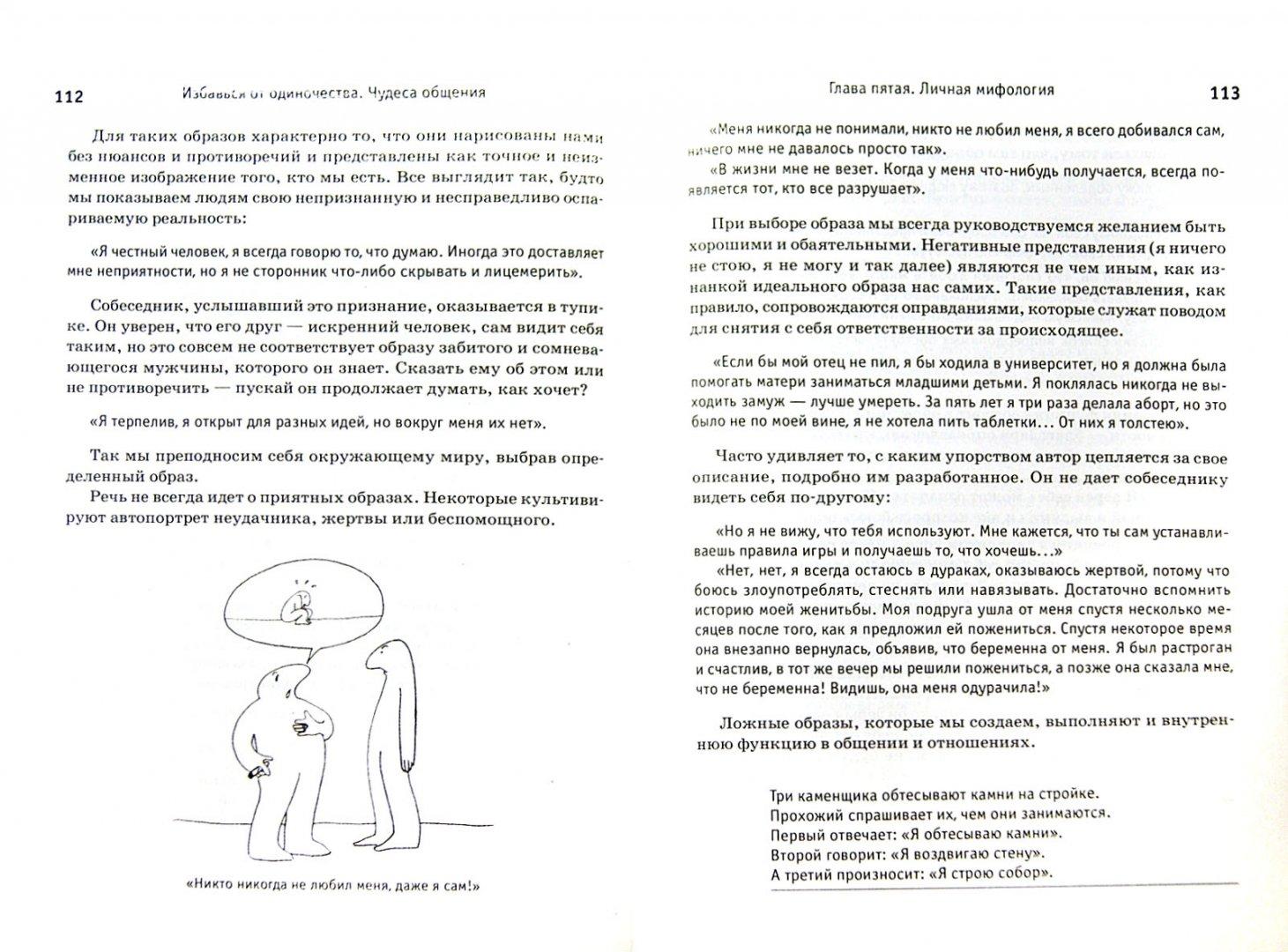 Иллюстрация 1 из 4 для Избавься от одиночества. Чудо общения - Саломе, Галланд | Лабиринт - книги. Источник: Лабиринт