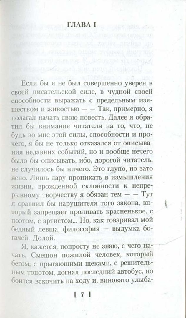 Иллюстрация 1 из 8 для Отчаяние: Роман - Владимир Набоков   Лабиринт - книги. Источник: Лабиринт
