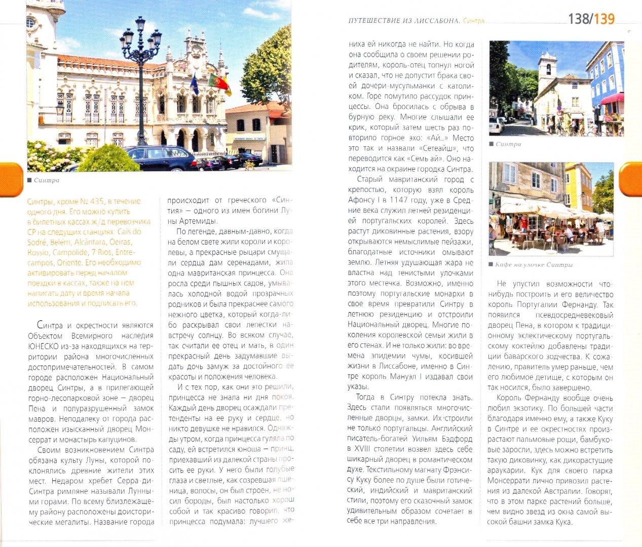 Иллюстрация 1 из 5 для Португалия (+ карта) - Ольга Чередниченко   Лабиринт - книги. Источник: Лабиринт