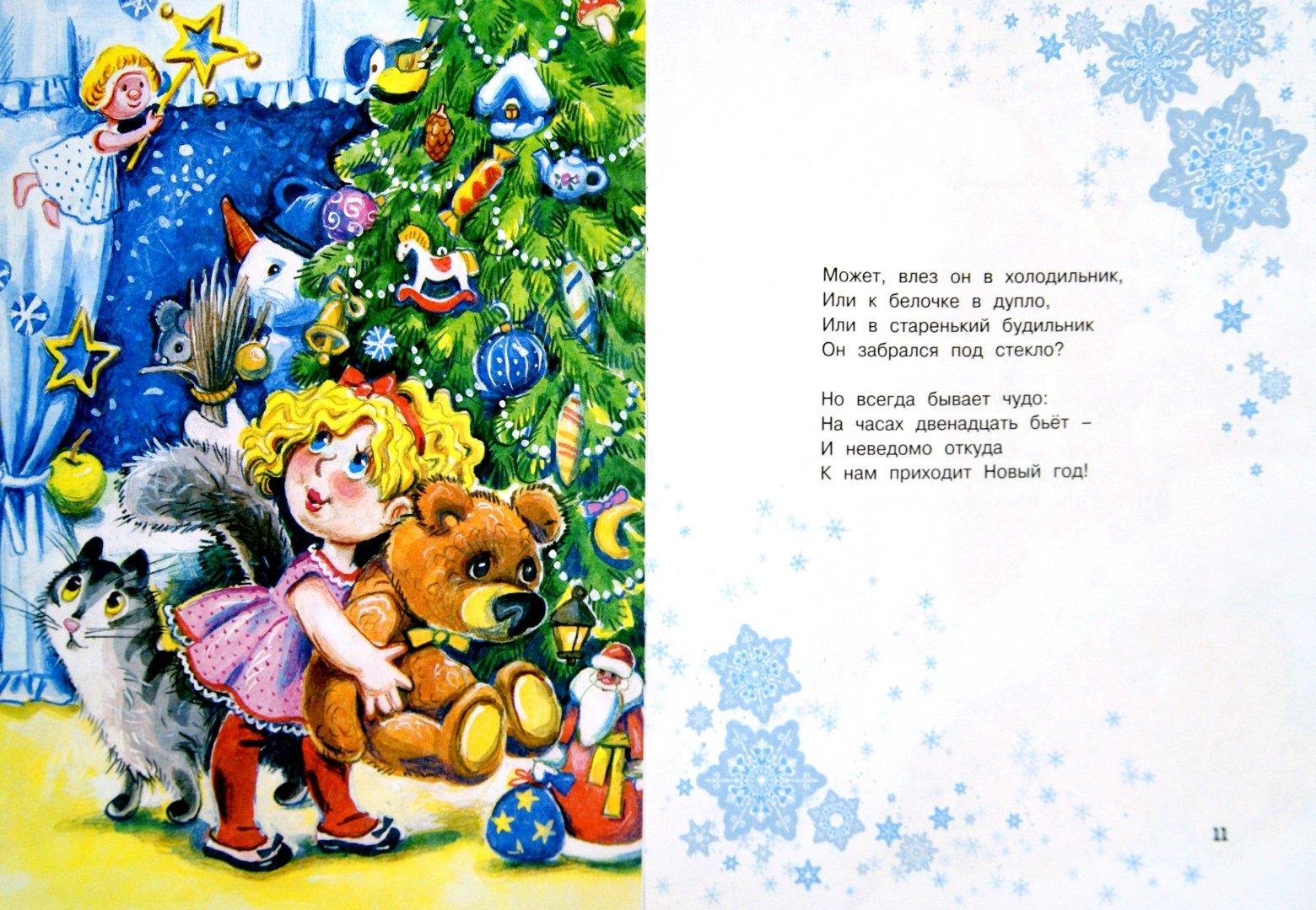 основе новогодние стихи звездочек свой вкус выбрать