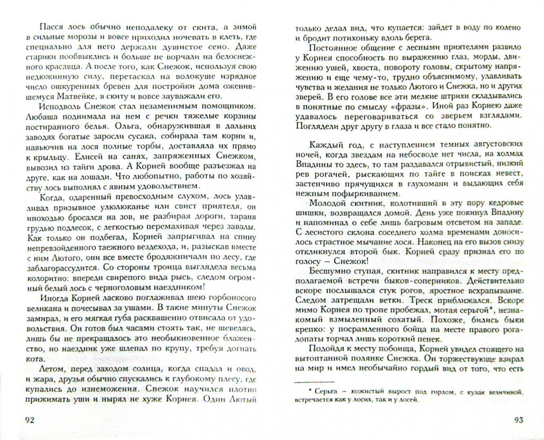 Иллюстрация 1 из 9 для Золото Алдана - Камиль Зиганшин   Лабиринт - книги. Источник: Лабиринт