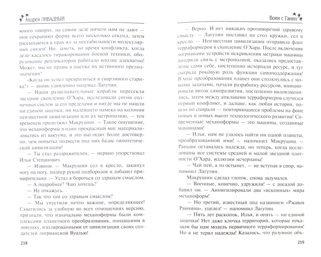 Иллюстрация 1 из 14 для Воин с Ганио - Андрей Ливадный | Лабиринт - книги. Источник: Лабиринт