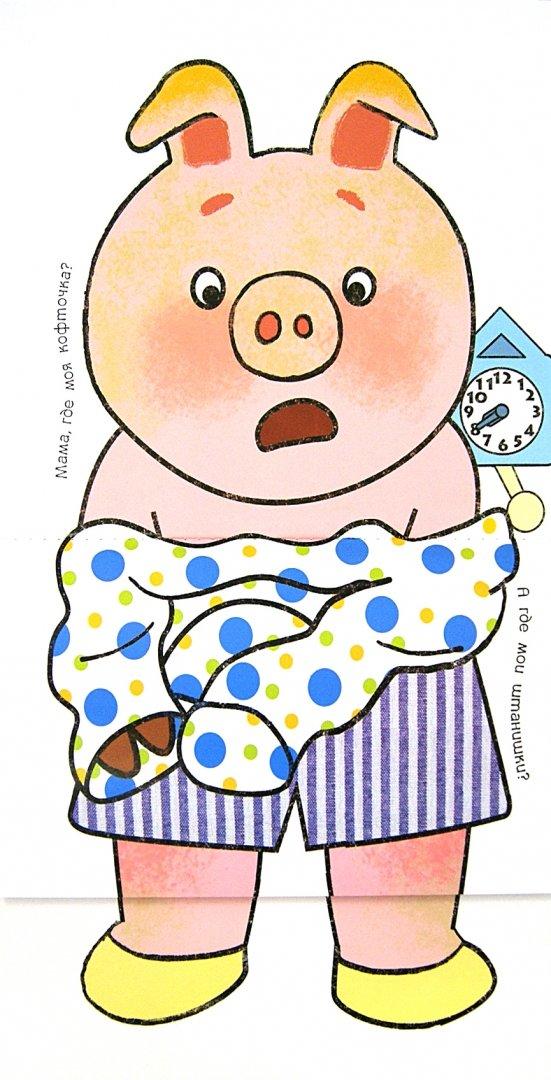Иллюстрация 1 из 30 для Зверята, как ребята: жуют-поют и в школу идут - М. Парнякова   Лабиринт - книги. Источник: Лабиринт