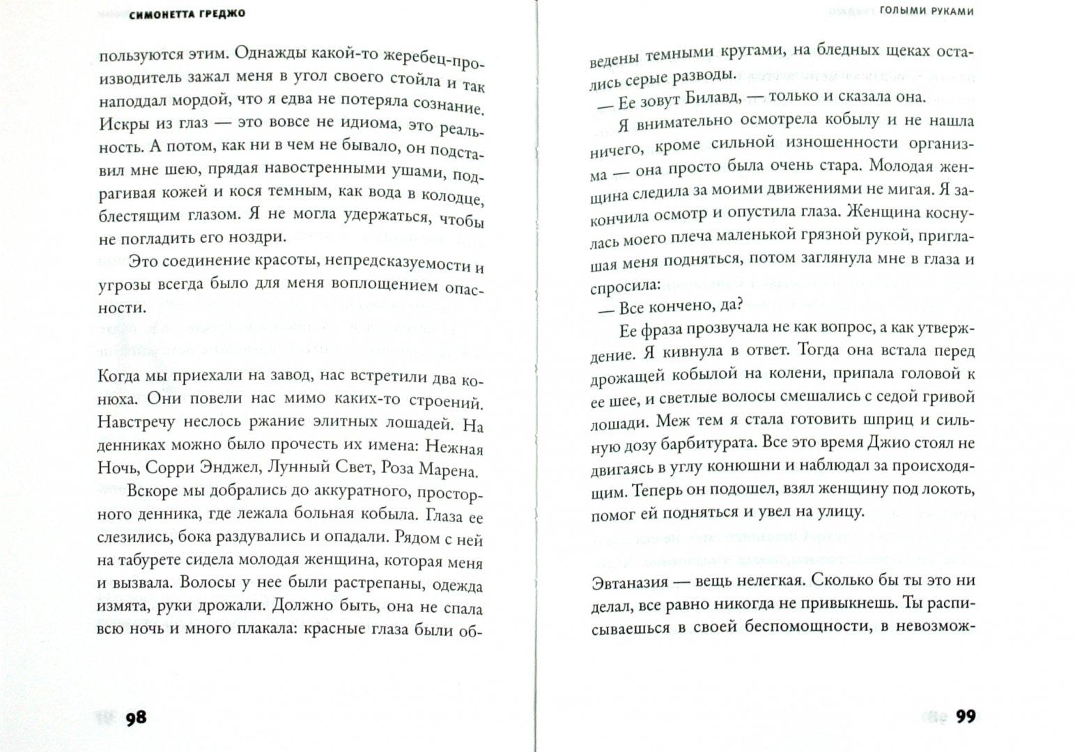 Иллюстрация 1 из 6 для Голыми руками - Симонетта Греджо | Лабиринт - книги. Источник: Лабиринт