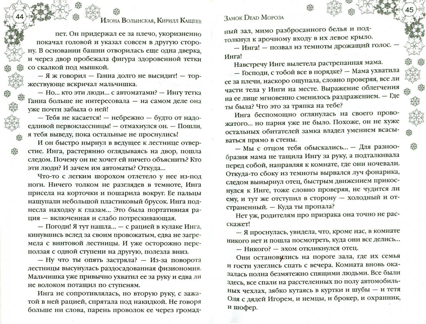 Иллюстрация 1 из 6 для Большая книга приключений. Время волшебства - Волынская, Кащеев, Иванова   Лабиринт - книги. Источник: Лабиринт