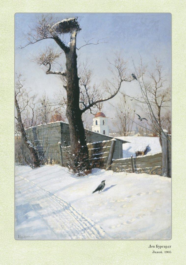 Иллюстрация 1 из 7 для Времена года. Зима | Лабиринт - книги. Источник: Лабиринт