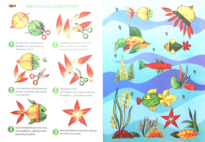 Иллюстрация 1 из 19 для Чудо-остров. Коллаж из природного материала - Лыкова, Грушина | Лабиринт - книги. Источник: Лабиринт