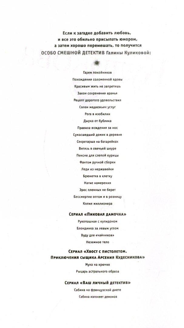 Иллюстрация 1 из 6 для Сабина изгоняет демонов - Галина Куликова | Лабиринт - книги. Источник: Лабиринт