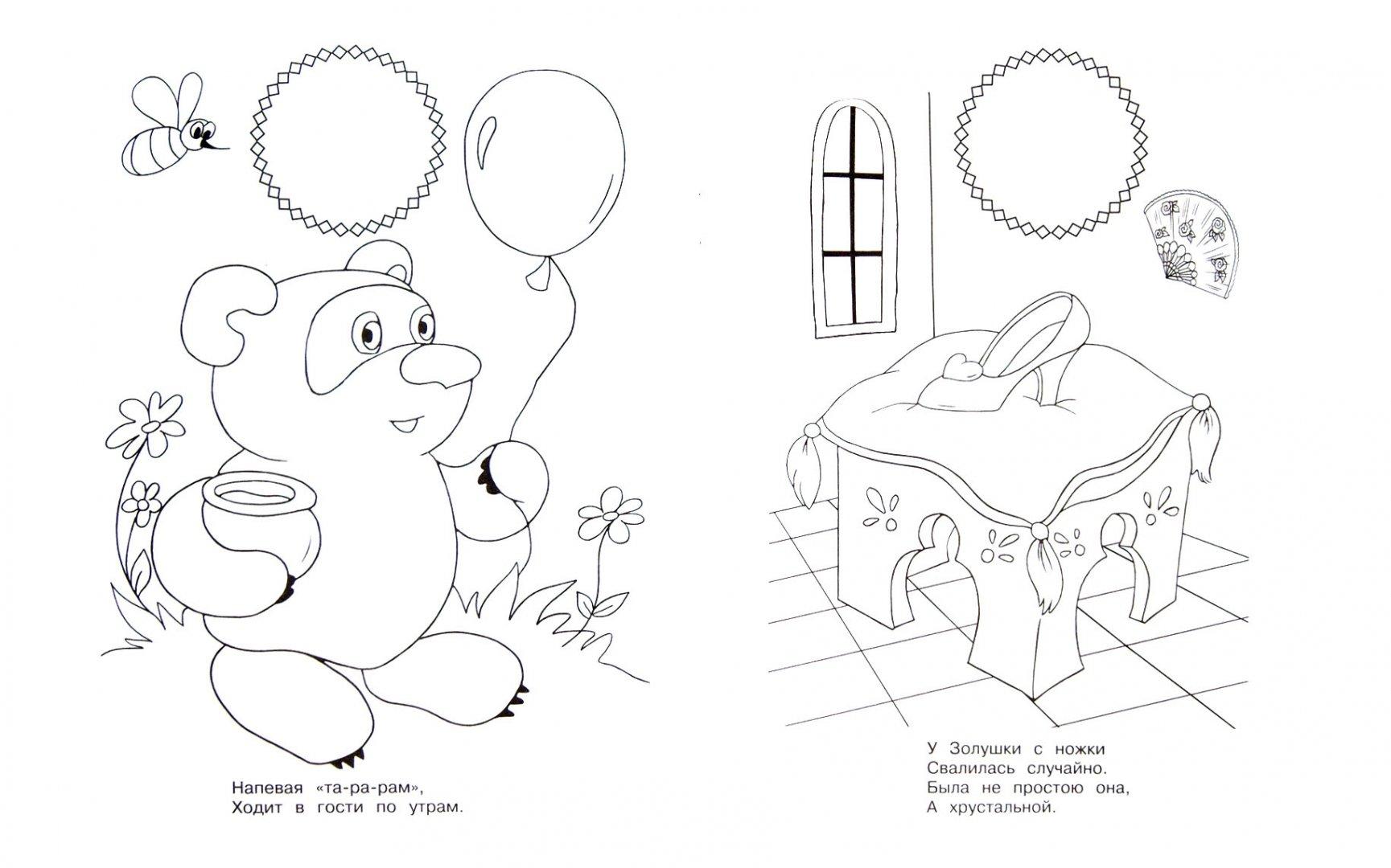 Иллюстрация 1 из 4 для Сказочные загадки - Юлия Шигарова   Лабиринт - книги. Источник: Лабиринт
