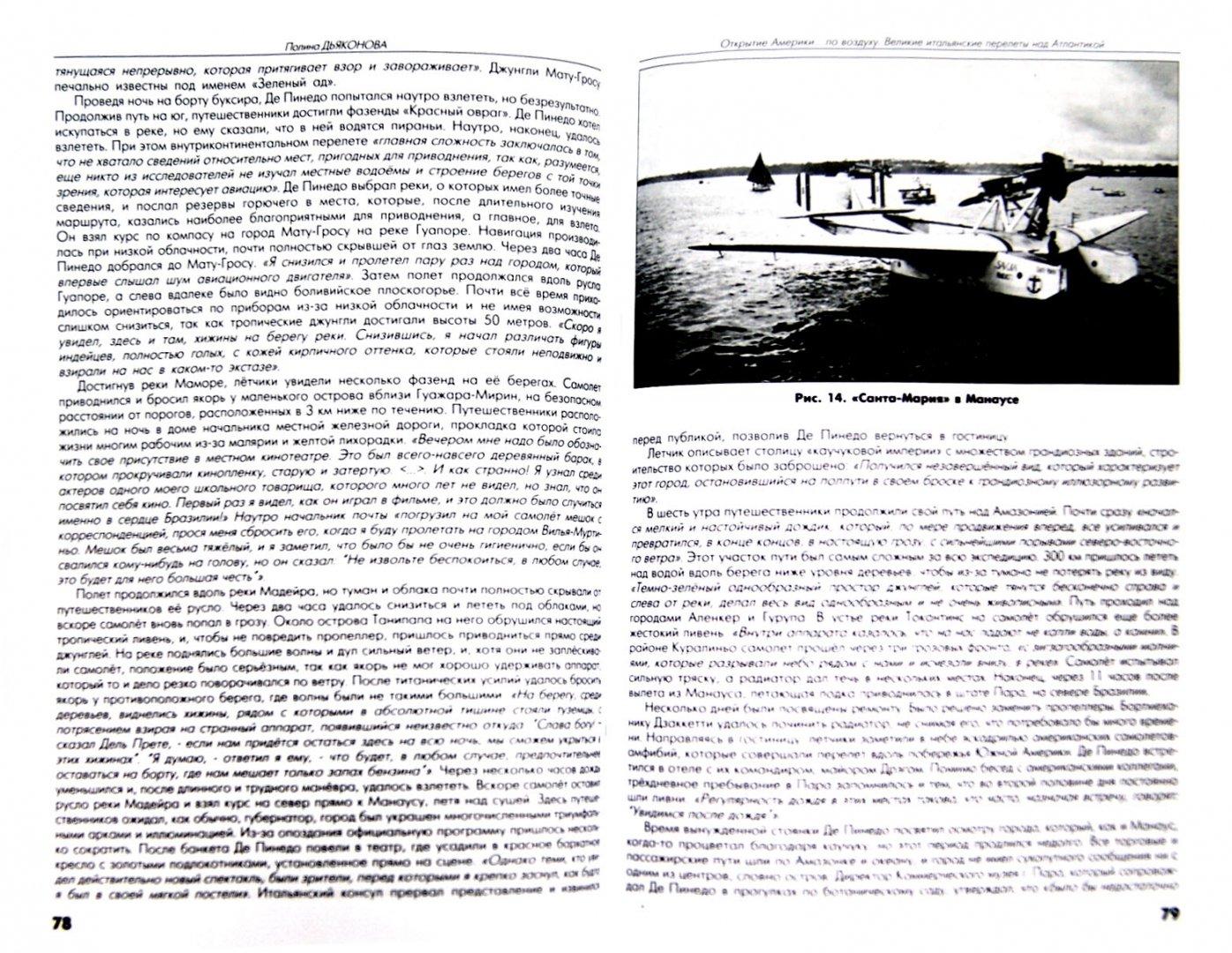 Иллюстрация 1 из 10 для Легенды и мифы авиации. Из истории отечественной и мировой авиации. Сборник статей. Выпуск 5 | Лабиринт - книги. Источник: Лабиринт
