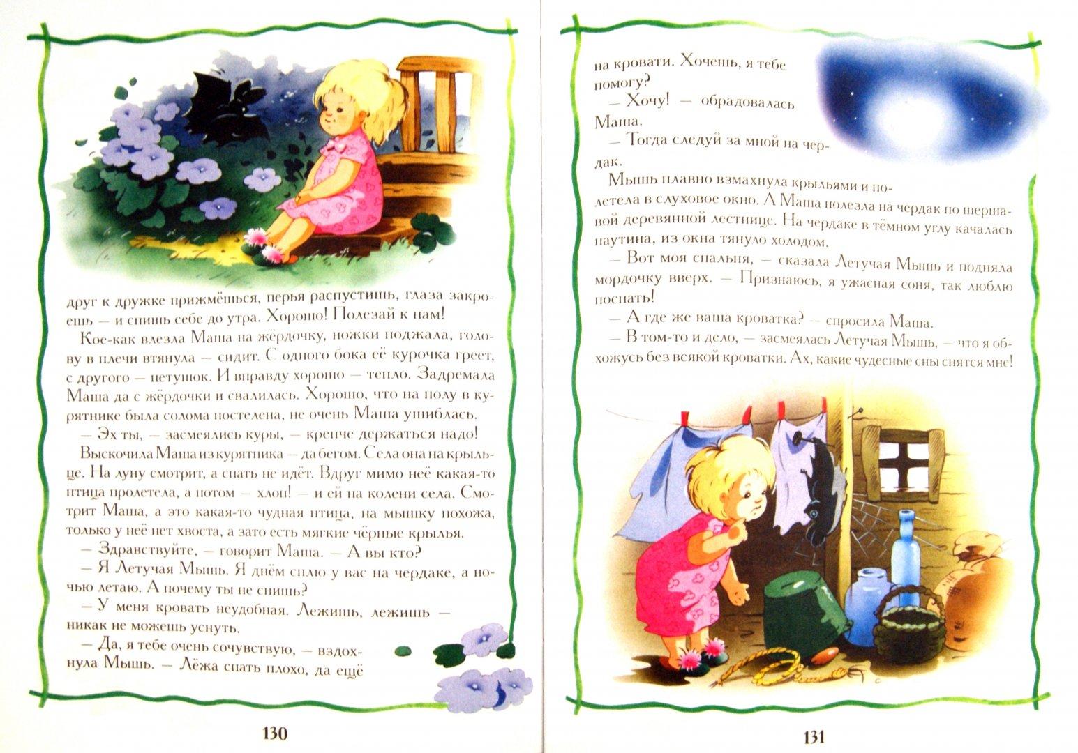 Иллюстрация 1 из 28 для Хрестоматия детской классики. От 2 до 6 лет | Лабиринт - книги. Источник: Лабиринт