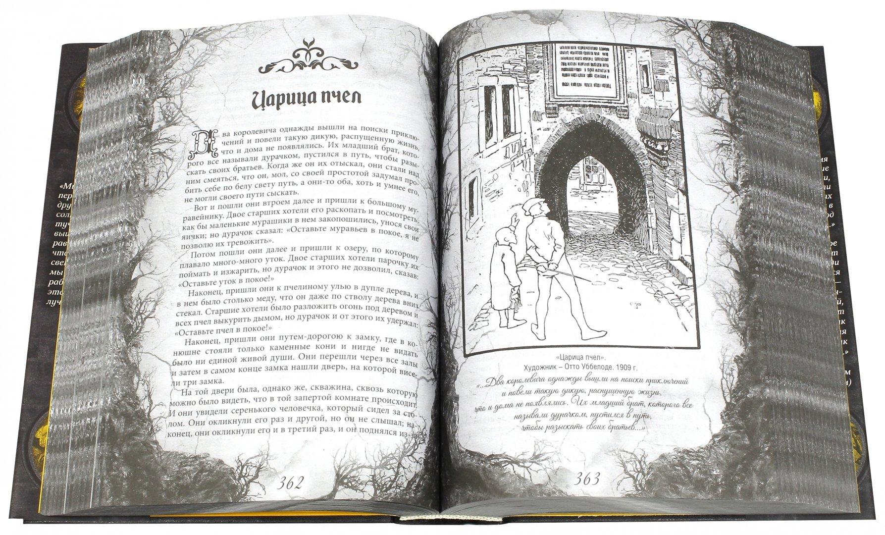 штанга книги братьев гримм оригинал так забываем подтягивать