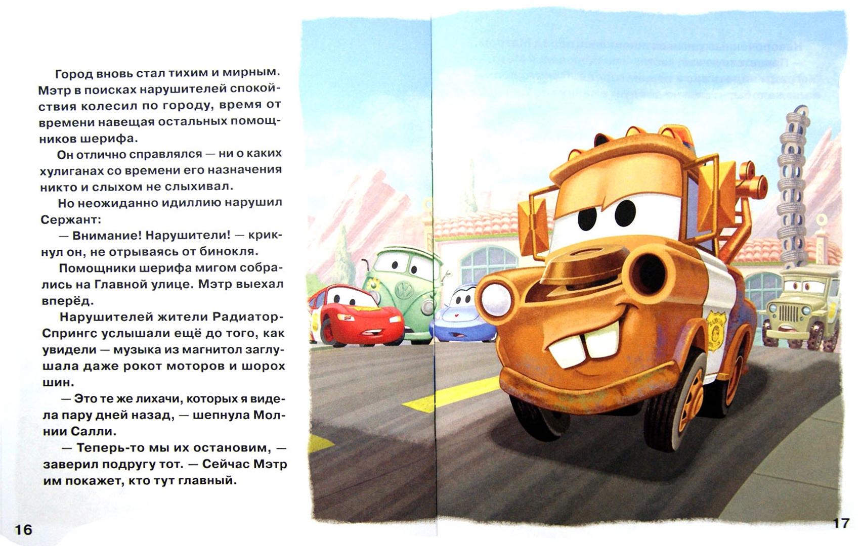 Иллюстрация 1 из 13 для Тачки. Помощник Шерифа. Догоняйка | Лабиринт - книги. Источник: Лабиринт
