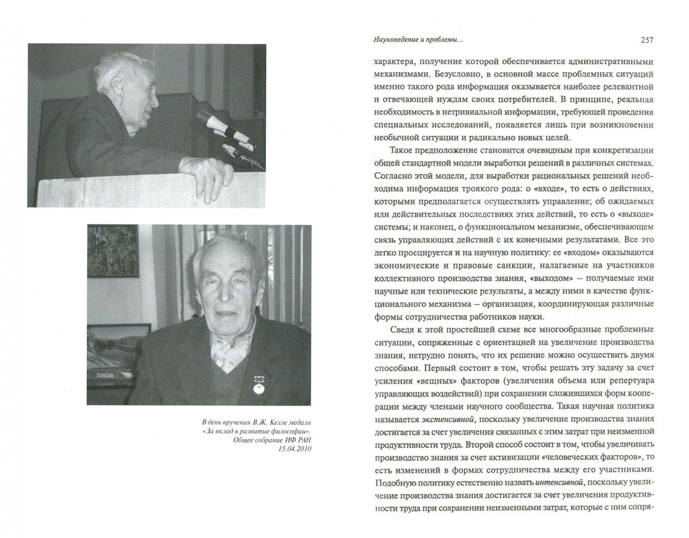 Иллюстрация 1 из 2 для Человек в интеллектуальном и духовном пространствах   Лабиринт - книги. Источник: Лабиринт