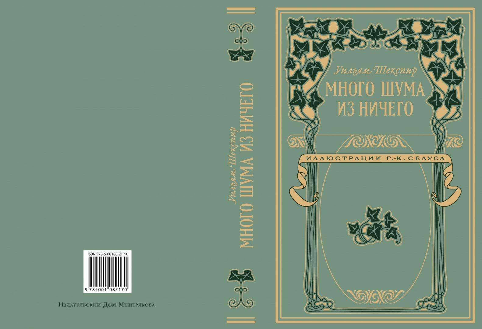 Иллюстрация 1 из 58 для Много шума из ничего - Уильям Шекспир | Лабиринт - книги. Источник: Лабиринт