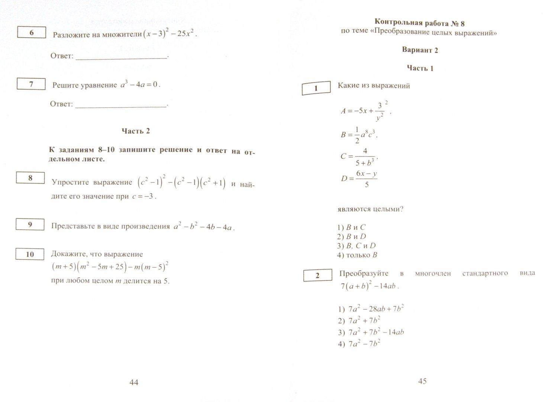 Иллюстрация 1 из 9 для Алгебра. 7 класс. Контрольные работы в новом формате. Учебное пособие - Лариса Крайнева | Лабиринт - книги. Источник: Лабиринт