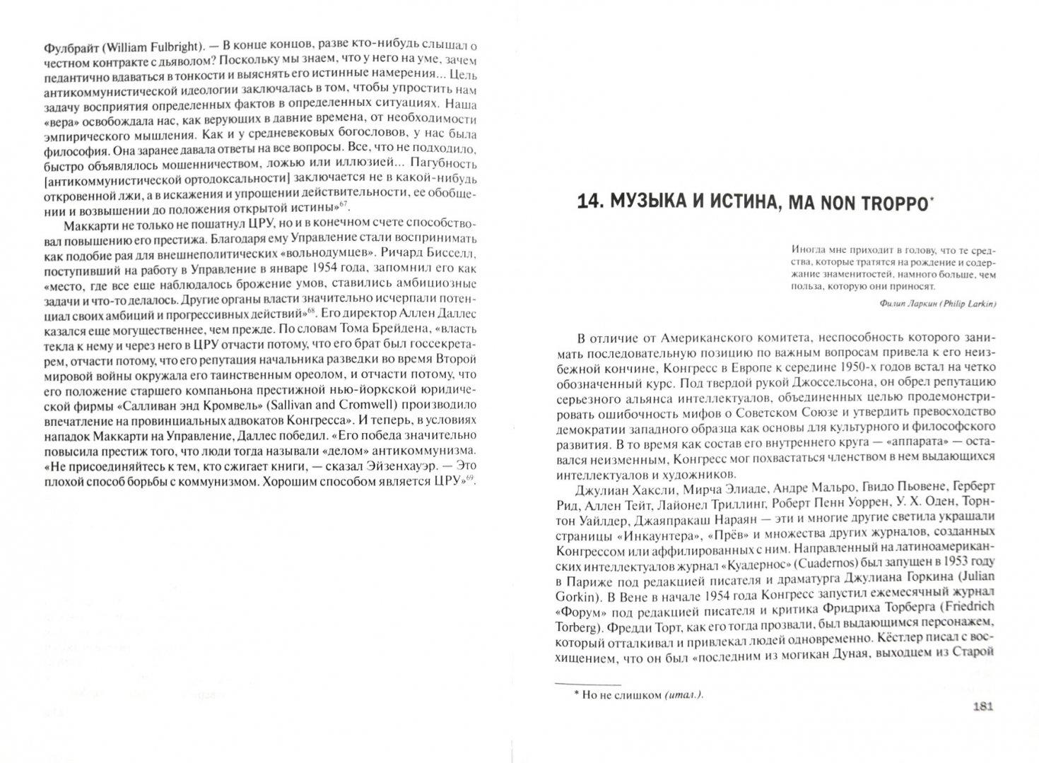Иллюстрация 1 из 46 для ЦРУ и мир искусств. Культурный фронт холодной войны - Фрэнсис Сондерс   Лабиринт - книги. Источник: Лабиринт
