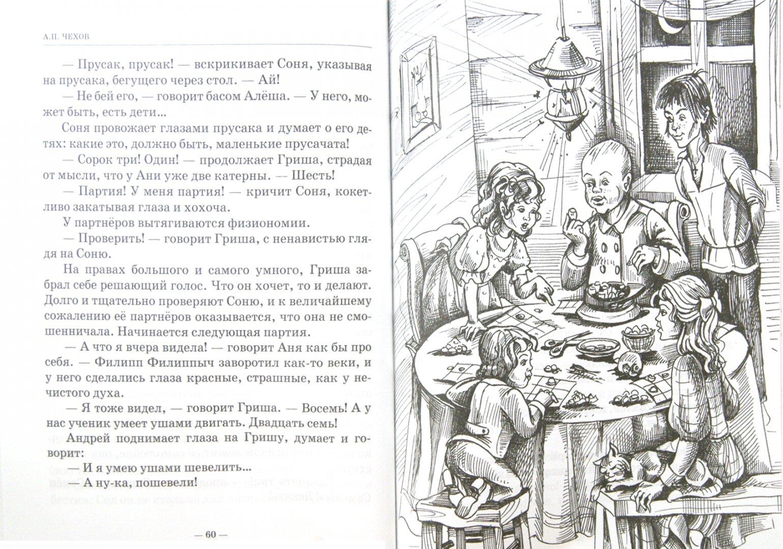 Иллюстрация 1 из 3 для Белолобый. Рассказы для детей - Антон Чехов | Лабиринт - книги. Источник: Лабиринт