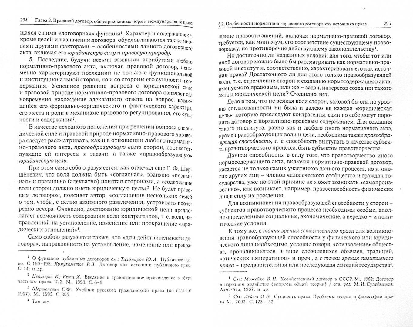 Иллюстрация 1 из 7 для Источники права. Учебное пособие - Михаил Марченко   Лабиринт - книги. Источник: Лабиринт