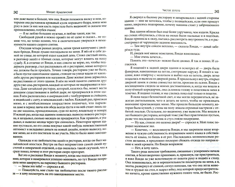Иллюстрация 1 из 8 для Что может быть лучше? Измышления и фантазмы 1999-2010 - Михаил Армалинский | Лабиринт - книги. Источник: Лабиринт