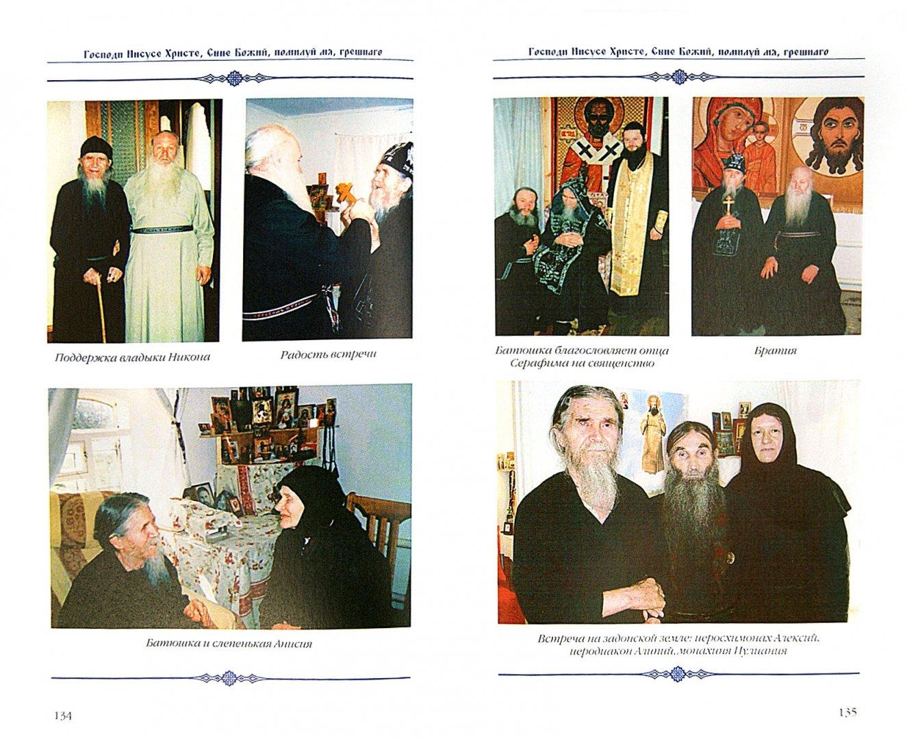 Иллюстрация 1 из 3 для Он хотел жить и умереть странником. Воспоминания об иеросхимонахе Алексии | Лабиринт - книги. Источник: Лабиринт
