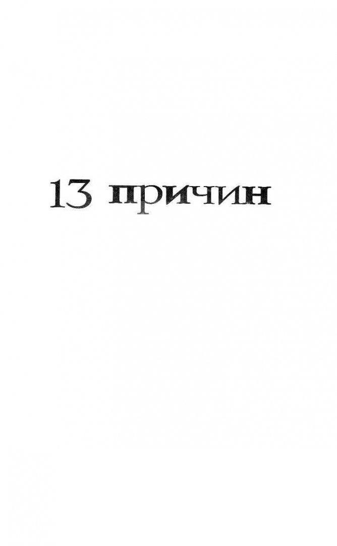 Иллюстрация 1 из 40 для 13 причин почему - Джей Эшер | Лабиринт - книги. Источник: Лабиринт